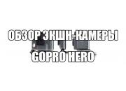 Обзор GoPro Hero
