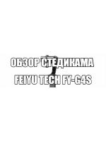 Обзор стедикама Feiyu Tech FY-G4S