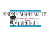 Выбор карты памяти для GoPro