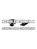 Можно ли снимать и заряжать GoPro одновременно