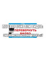Переворачиваем видео: знакомство с Sony Vegas #7