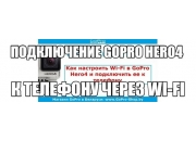Подключение GoPro Hero4 к телефону через Wi-Fi