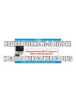 Подключение Wi-Fi пульта к GoPro Hero3/Hero3 Plus
