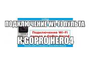 Подключение Wi-Fi пульта к GoPro Hero4