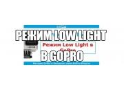 Режим Low Light в GoPro