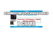 Режимы Timelapse и Night Photo в GoPro