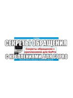 Секреты обращения с креплениями для GoPro