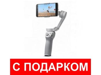 Монопод-стабилизатор для селфи DJI Osmo Mobile 4
