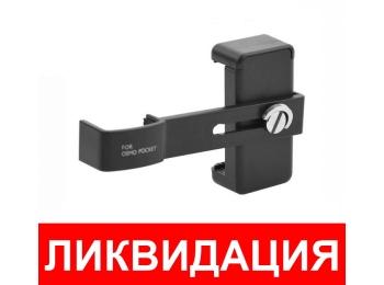 DJI Osmo Pocket крепление для телефона   Telesin