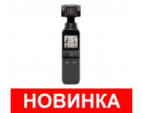 Экшн камера DJI Osmo Pocket 2