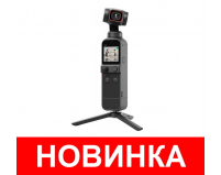 Экшн камера DJI Osmo Pocket 2 Combo