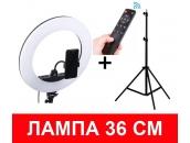 Кольцевая лампа 36 см + пульт + штатив 2 метра | Ring Light