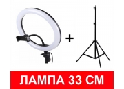 Кольцевая лампа 33 см + штатив 2 метра   Ring Light