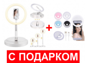 Складная кольцевая лампа с зеркалом 26 см | Ring Light