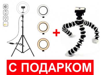 Кольцевая лампа 26 см + штатив 2 метра | Ring Light