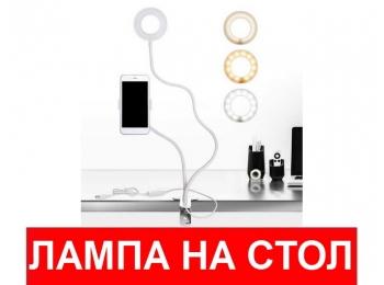 Кольцевая лампа на стол | KingMa