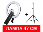 Кольцевая лампа 47 см + пульт + чехол + штатив 2 метра | Ring Light