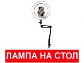 Кольцевая лампа 26 см с креплением на стол | Ring Light