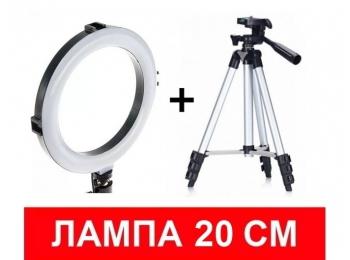 Кольцевая лампа 20 см + штатив 1 метр   Ring Light