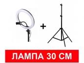Кольцевая лампа 30 см + штатив 2 метра   Ring Light
