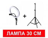 Кольцевая лампа 30 см + штатив 2 метра | Ring Light