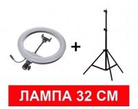 Кольцевая лампа 32 см + штатив 2 метра | Ring Light