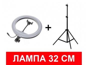 Кольцевая лампа 32 см + штатив 2 метра   Ring Light