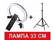 Кольцевая лампа 33 см + пульт + штатив 2 метра   Ring Light