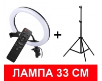 Кольцевая лампа 33 см + пульт + штатив 2 метра | Ring Light