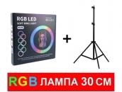Цветная кольцевая лампа RGB 30.5 см + штатив 2 метра   Ring Light