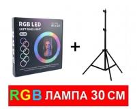 Цветная кольцевая лампа RGB 30.5 см + штатив 2 метра | Ring Light