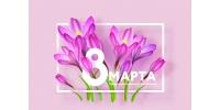 Подборка акций к 8 марта