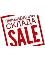 Ликвидация склада - самые низкие цены только в этом месяце!