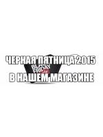 Черная пятница 2015 в нашем магазине