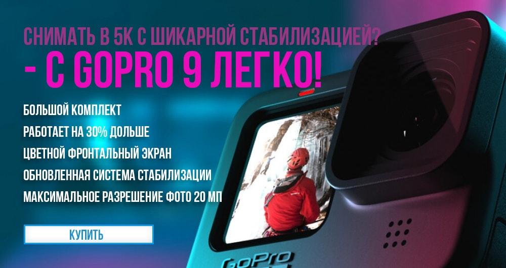gopro 9 купить в минске