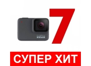 Экшн-камера GoPro Hero7 Silver (CHDHC-601)